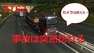 getlinkyoutube.com-{ETS2}事故は突然訪れる!事故の瞬間を捉えた!!