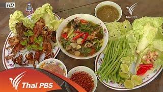 getlinkyoutube.com-ทุกทิศทั่วไทย : กบทอดกระเทียม (23 ต.ค.56) [HD]