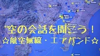 getlinkyoutube.com-【フルHD】空の会話 航空無線  東京コントロール 管制 エアバンド Aircraft band radio Japan Tokyo control.