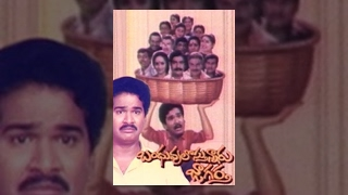 getlinkyoutube.com-Bhanduvulostunnaru Jagartha Telugu Full Movie | Rajendra Prasad | Rajani | Brahmanandam