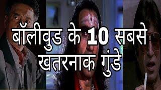 बॉलीवुड के 10 बेहतरीन खलनायक 10 Best Villains of Bollywood by hindi education
