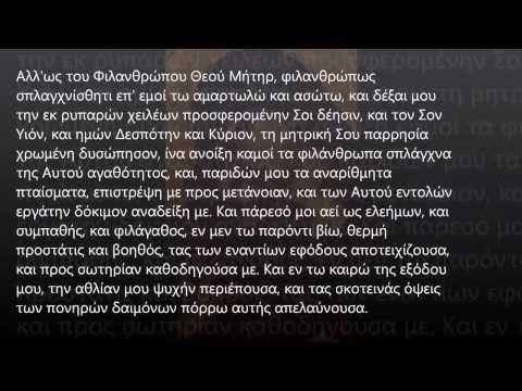 Ἄσπιλε ἀμόλυντε   Γεώργιος Ντόβολος