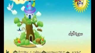 getlinkyoutube.com-المصحف المعلم  سورة البلد  قناة سمسم للأطفال