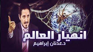 getlinkyoutube.com-الدكتور عدنان ابراهيم | إنهيار العالم