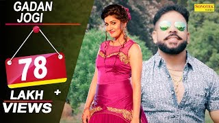 Latest Haryanvi Song 2017 | Gadan Jogi | Raja Gujjar, Sapna Chaudhary | Raju Punjabi | Sonotek