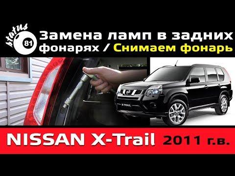 Снимаем задний фонарь Nissan X-Trail Т31/Ниссан Х Трейл замена лампочек