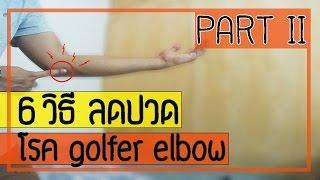 [คลิป 70] 6 วิธี ลดปวดข้อศอกด้านใน จากโรค golfer's elbow  (PART 2)