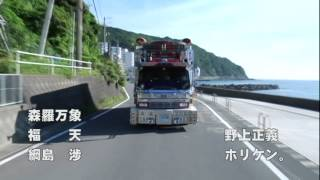 getlinkyoutube.com-デコトラギャル・奈美(プレビュー)