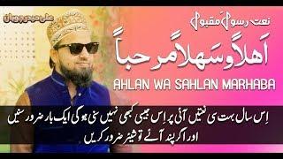Naat - Ahlan Wa Sahlan Marhaba - Ali Haider Chohan - 2017