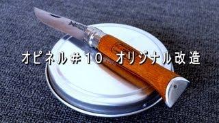 getlinkyoutube.com-オピネル #10 改良 OPINEL #10 originar  improvement