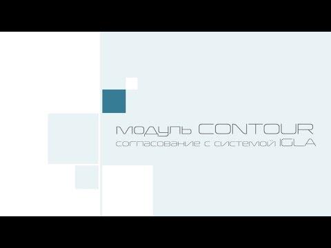 Модуль CONTOUR. Согласование с системой IGLA.