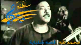 getlinkyoutube.com-محمد طه -  قصة شلباية كاامله - YouTube.FLV