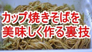 getlinkyoutube.com-アメトーーク!でブラックマヨネーズの小杉竜一が紹介「カップ焼きそばを美味しく作る裏技」