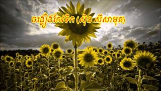 getlinkyoutube.com-ចង្គៀងកែវទិព្វ-សិុន សុីសាមុត-Chong keang keo tep-Sin sisamuth