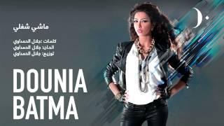 getlinkyoutube.com-#دنيا_بطمة - ماشي شغلي | Dounia Batma