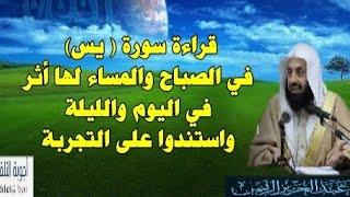 getlinkyoutube.com-قراءة سورة ( يس) في الصباح والمساء لها أثر في اليوم والليلة واستندوا على التجربة - د.عبدالعزيز الريس