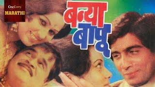 Baniya Bapu | Mohan Gokhale, Usha Naik | Full Marathi Movie