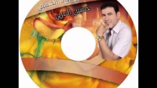 getlinkyoutube.com-زفه عراقية - بيك نفرح الليله ـ حسين العربي