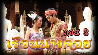getlinkyoutube.com-เรือนนางคอย EP.3 | IPM Production Official