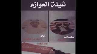 getlinkyoutube.com-شيلة العوازم اداء: راشد بن كويخ