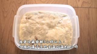 getlinkyoutube.com-愛生活_比免揉麵包更簡單!!簡單揉就好吃的家庭烘焙坊