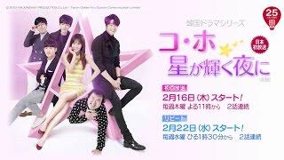 getlinkyoutube.com-<衛星劇場2月>韓国ドラマ ユリ(少女時代)×キム・ヨングァン×イ・ジフン出演作 『コ・ホ、星が輝く夜に(原題)』 予告 +解説