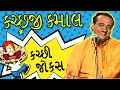 Kutchji Kamal કચ્છજ  ક્માલ - Kutchi And Gujarati Comedy - Rasik Maharaj