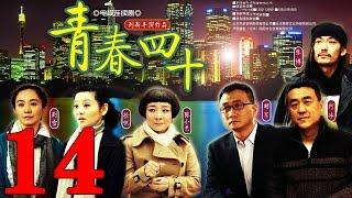 getlinkyoutube.com-《青春四十》徐帆//胡军/张博四十岁女人的又一春(第14集)——爱情/家庭