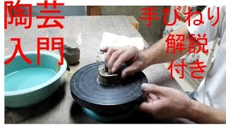 getlinkyoutube.com-手びねり、解説してみました。Forming with coil 見れば作れる陶芸技法、