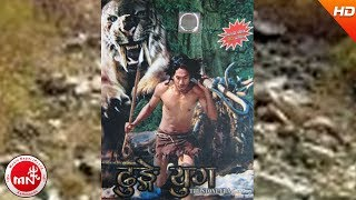 "getlinkyoutube.com-Nepali Full Movie ""Dhunge Yug"" Stone Era"