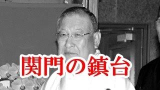 getlinkyoutube.com-【伝説のヤクザ】「関門の鎮台」 合田幸一 合田一家初代総長