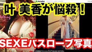 getlinkyoutube.com-叶美香がセクシーショット!!ホンマでっか!?「ホテルのお部屋でバスローブ姿はキケン!?」