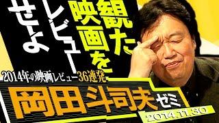 岡田斗司夫ゼミ『岡田斗司夫が2014年に見た映画を全部振り返るぞSP』