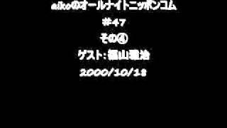 getlinkyoutube.com-aikoのオールナイトニッポンコム 福山雅治④