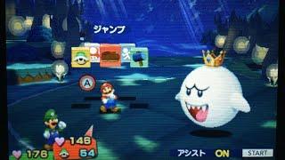 getlinkyoutube.com-【3DS】マリオ&ルイージRPG ペーパーマリオMIX キングテレサ戦