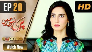 Pakistani Drama | Pari Hun Mein - Episode 20 | Express Entertainment