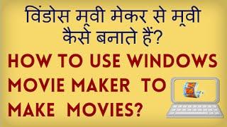 getlinkyoutube.com-How to use Windows Movie Maker to make Videos for free? Apni movie muft mein kaise banate hain?