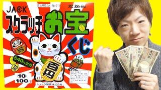 getlinkyoutube.com-スクラッチお宝くじで運試し!!