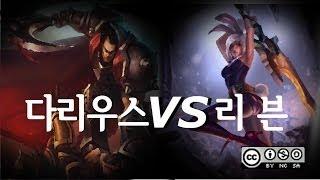 getlinkyoutube.com-[1대1 시청자경기 7회] 4경기 다리우스 vs 리븐 과연 승자는?