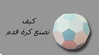 getlinkyoutube.com-كيف تصنع كرة قدم حقيقية بإستعمال الورق