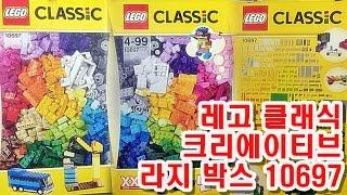 레고 클래식 크리에이티브 라지 박스 10697 리뷰 LEGO Classic Large Creative Box
