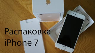 Распаковка iPhone 7 + Активация