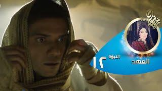 getlinkyoutube.com-Episode 12 - Al Ahd©   النبوءة الثانية عشر - دم مشعل - الحلقة الثانية عشر- مسلسل العهد©