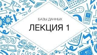 getlinkyoutube.com-Базы данных, лекция №1 (2013 г.)