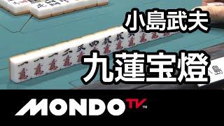 getlinkyoutube.com-[麻雀-役満]小島武夫の九蓮宝燈-第3回名人戦