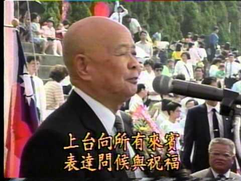 19911025 南投 中興新村〔富麗祥和〕一貫道 全省大型 園遊會 01