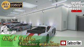 getlinkyoutube.com-GTA Online (KaoGamer พาเที่ยวโรงรถ)