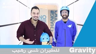 Things To Do | Gravity | الطيران شعور رهيب