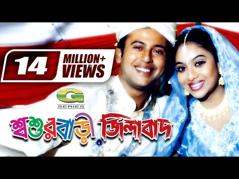 Shoshurbari Zindabad | Full Movie | Reaz | Shabnoor