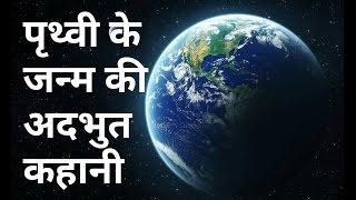 पृथ्वी के जन्म की अदभुत कहानी | पृथ्वी का जन्म कैसे हुआ? | How the Earth Born Hindi Documentary 2017